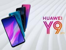 Huawei Y9(2019) भारत में आज देगा दस्तक, जानें कीमत और फीचर्स
