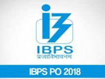 आज जारी हो सकते हैं IBPS Clerk Prelims 2018 के रिजल्ट, घोषणा जल्द