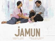 बाप-बेटी के खट्टे-मीठे रिश्ते की कहानी है रघुवीर यादव की 'जामुन', बस करिए थोड़ा इंतजार
