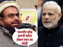 Video: पुलवामा हमले के 9 दिन पहले हाफिज सईद ने पीएम को दी थी खुलेआम धमकी, 'कश्मीर से अपनी फौज लेकर भाग जा मोदी'