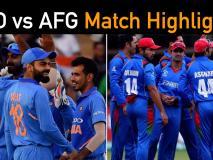 IND vs AFG: कौन रहे टीम इंडिया की अफगानिस्तान पर 'रोमांचक' जीत के हीरो, जानिए