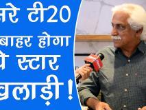 IND vs AUS: दूसरे टी20 से बाहर हो सकता है टीम इंडिया का कौन सा स्टार खिलाड़ी, अयाज मेमन ने खोला राज
