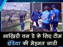 IND vs NZ: टीम इंडिया की पांचवें वनडे के लिए तैयारी, जमकर बहाया पसीना