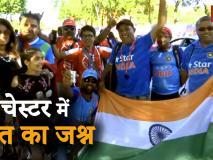 IND vs WI: भारत ने मैनचेस्टर में वेस्टइंडीज को हराया, फैंस ने ऐसे जमकर जश्न मनाया