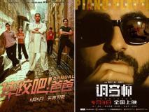 चीन में इन भारतीय फिल्मों ने की है जबरदस्त कमाई, आमिर खान हैं चीनियों के फेवरेट तो आयुष्मान खुराना भी नहीं पीछे