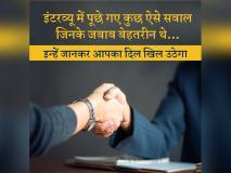 अगर इंटरव्यू में पूछे गए इन सवालों के दे दिए जवाब, तो UPSC में भी हो जाएंगे पास?