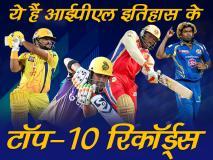 IPL: गेल के धमाके से रैना के कमाल तक, ये हैं आईपीएल इतिहास के टॉप-10 रिकॉर्ड्स