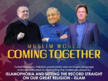 साथ आए पाकिस्तान, तुर्की और मलेशिया, शुरू करेंगे इस्लामी टीवी चैनलः पाक पीएम इमरान खान