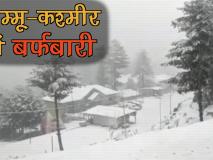 जम्मू-कश्मीर में बर्फबारी, सफेद चादर से ढकी खूबसूरत वादियां