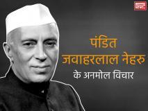 बर्थडे स्पेशल: जवाहरलाल नेहरू के ये 12 अनमोल वचन बदल सकते हैं आपका जीवन