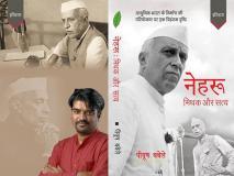 नेहरू मिथक और सत्य: भारत के पहले प्रधानमंत्री के पक्ष में जोरदार जिरह करती एक किताब