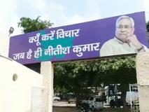 बिहार पोस्टर वॉर: अब JDU ने लिखा- 'क्यूं करें विचार, जब है ही नीतीश कुमार'