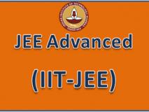 Jee Adavance Result declared 2019: जेईई एडवांस्ड का परिणाम घोषित, jeeadv.ac.in पर चेक करें