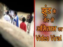 नागपुर में फिल्म 'झुंड' की शूटिंग कर रहे हैं अमिताभ बच्चन, सेट का वीडियो हुआ लीक