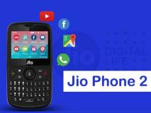 Jio Phone 2 की फ्लैश सेल आज, खरीदने से पहले जान लें ये बातें