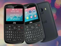 Reliance के सबसे सस्ते फीचर फोन JioPhone 2 की आज है सेल, इन खूबियों से है लैस