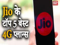 Jio के ये हैं टॉप 5 बेस्ट 4G प्रीपेड प्लान्स, सब कुछ मिलेगा अनलिमिटेड