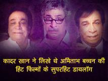 कादर खान ने लिखे थे अमिताभ बच्चन की हिट फिल्मों के सुपरहिट डायलॉग, बॉलीवुड में बनाई थी अलग पहचान