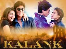 कलंक: क्या शाहरुख़ खान-काजोल की दिलवाले की तरह संजय दत्त-माधुरी दीक्षित की फिल्म बॉक्स ऑफिस पर होगी ढेर?