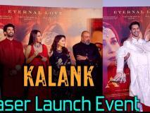 'कलंक' टीजर रिलीज ईवेंट पहुंची फिल्म की स्टार कास्ट, देखें पूरा वीडियो