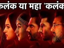 Kalank Film Review: फिल्म 'कलंक' वाकई में बॉलीवुड पह है कलंक, देखें वीडियो!
