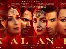 Kalank Trailer: इश्क-जुनून से भरा 'कलंक' का ट्रेलर हुआ रिलीज, प्यार से भरी दास्तां फैंस को करेगी दीवाना