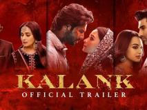 Kalank Trailer Reaction: 'कलंक' का शानदार ट्रेलर हुआ रिलीज, देखें Trailer रिएक्शन