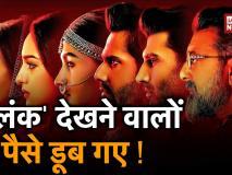'कलंक' को बॉलीवुड का कलंक बता रहे हैं लोग, जानें फिल्म देखने के बाद क्या रहा लोगों का रिएक्शन- देखें वीडियो