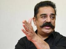 कमल हासन की पार्टी तमिलनाडु में नहीं लड़ेगी उपचुनाव, बताया यह कारण
