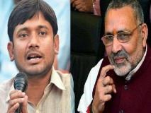 बेगूसराय में कन्हैया कुमार और गिरिराज सिंह के समर्थकों के बीच हिंसक झड़प की घटनाएं, स्थिती तनावपूर्ण