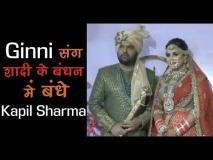 गिन्नी संग शादी के बंधन में बंधे कॉमेडी किंग कपिल शर्मा