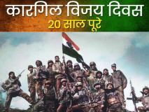 कारगिल जीत की 20वीं वर्षगांठः सेनाओं के शौर्य को दर्शाने वाली 10 ट्रेनें शहरों से होकर गुजरेंगी