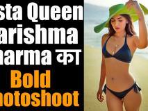 इंस्टा की क्वीन करिश्मा शर्मा का बोल्ड फोटो शूट आपको कर देगा दीवाना, देखें वीडियो...