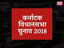 Karnataka Assembly Election LIVE: कांग्रेस प्रत्याशी सोमैय्या ने जीती जयनगर की सीट, बेंगलुरु के कांग्रेस मुख्यालय में जश्न का माहौल