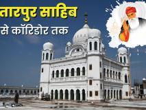 करतारपुर साहिब, जहां गुरु नानक देव जी ने बिताए थे जीवन के अंतिम 18 साल