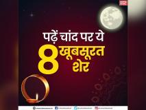 karwa chauth 2019: इक दीवार पे चाँद टिका था, मैं ये समझा तुम बैठे हो, पढ़ें चांद पर ये 8 खूबसूरत शेर