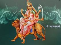 नवरात्रि छठा दिनः मां कात्यायनी देंगी मनचाहे वर और प्रेम विवाह का वरदान, बस इस मंत्र से करना होगा मां को प्रसन्न