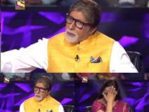 """KBC 11: अमिताभ बच्चन ने कंटेस्टेंट से कहा- """"आपने तो किसी और का बच्चा पैदा कर दिया"""", जानिए बिग बी ने ऐसी बात क्यों की"""