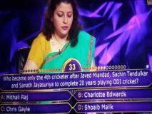 KBC 11: जावेद मियांदाद, सचिन और जयसूर्या के बाद 20 साल ODI खेलने वाले चौथे खिलाड़ी कौन हैं? क्या पता है आपको इसका जवाब