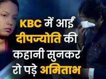 KBC में आईं दीपज्योति की कहानी सुनकर रो पड़े अमिताभ