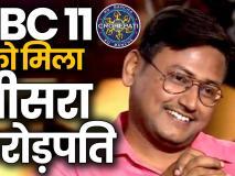 वीडियो: बिहार के गौतम कुमार झा बने KBC 11 के तीसरे करोड़पति