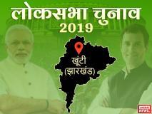 लोकसभा चुनाव 2019: खूंटी सीट के लोग जल्दी नहीं बदलते अपना नेता, 7 बार जीतने वाले BJP के करिया मुंडा को हराना आसान नहीं