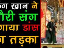 ईशा अम्बानी की शादी के फंक्शन में पत्नी गौरी संग स्टेज पर तरीके शाहरुख, देखें वीडियो