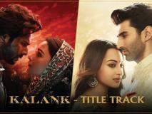 Kalank Title Track Review: 'कलंक' का टाइटल ट्रैक जारी, देखें रिव्यू