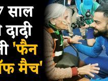 IND vs BAN: '87 साल' की फैन ने किया टीम इंडिया को जमकर चीयर, वायरल हुआ वीडियो