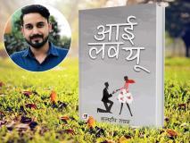 आई लव यू Book Review: प्यार और उम्र के ताने-बाने की कहानी