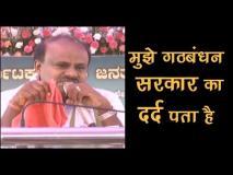 कर्नाटकः कांग्रेस-जेडीएस गठबंधन में भूचाल, CM एचडी कुमारस्वामी ने रो-रोकर बयां किया अपना दर्द