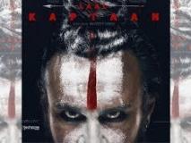 Laal Kaptaan Movie Review: बदले में जलते साधू की कहानी है 'लाल कप्तान', पढ़े रिव्यू
