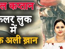 रोंगटे खड़े कर देगा Saif Ali Khan की फिल्म Laal Kaptaan का लुक