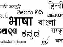 ब्लॉग: मातृभाषा की उपेक्षा कब तक होती रहेगी!